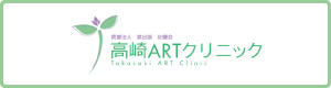 banner_takasaki-art-clinic