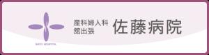 banner_sato-hospital>             </a>           </div>           <div class=