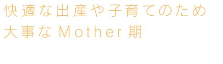 快適な出産や子育てのための大事なMother期