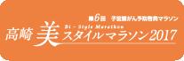 高崎美スタイルマラソン2017