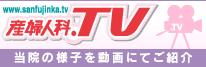 産婦人科.TV