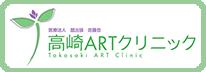 高崎アートクリニック
