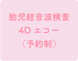胎児超音波検査・4Dエコー(予約制)